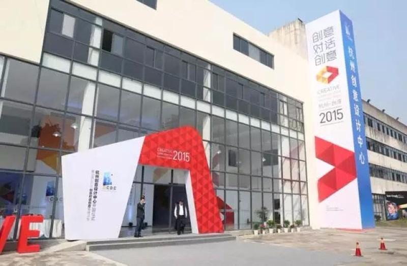 杭州创意设计中心a区微立方