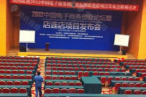 600人会议室