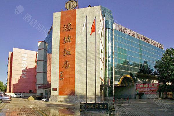 哈尔滨港城酒店会议场地