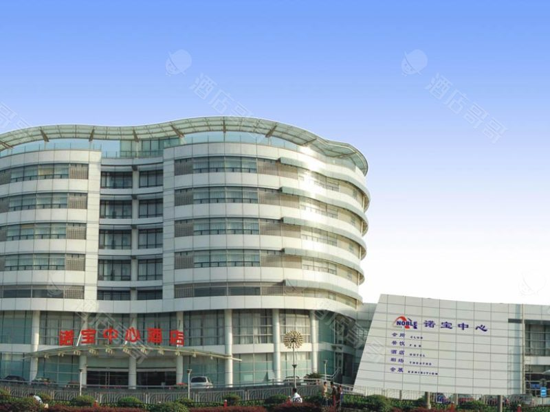 上海诺宝中心酒店会议场地