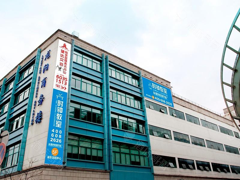 时钟教室(上海浦东龙阳中心)会议场地