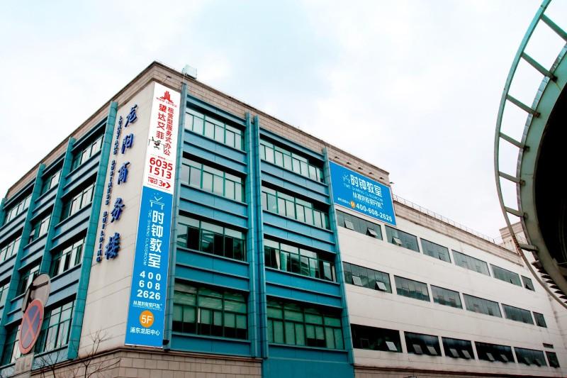时钟教室(上海浦东龙阳中心)