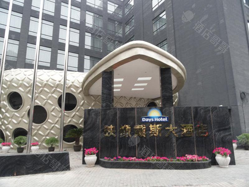 上海映像戴斯大酒店会议场地