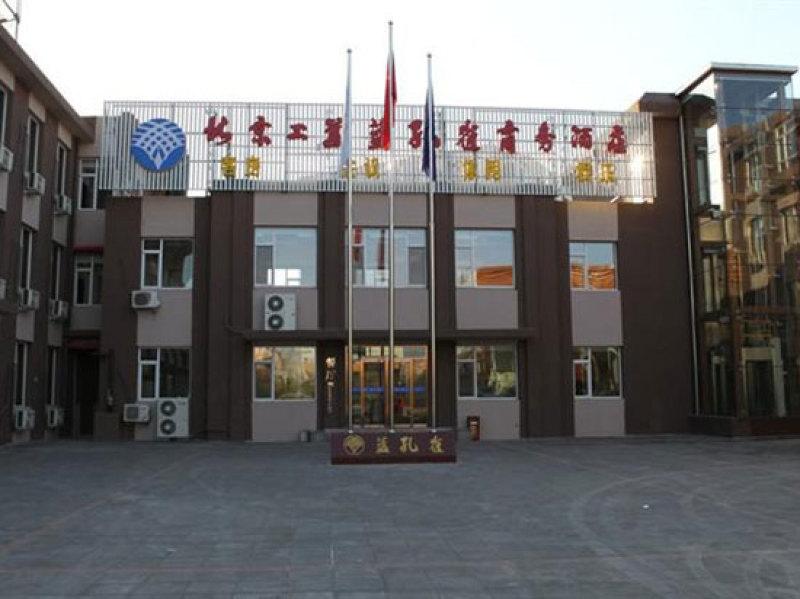 工美蓝孔雀商务酒店(北京西三旗店)
