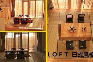日式Loft