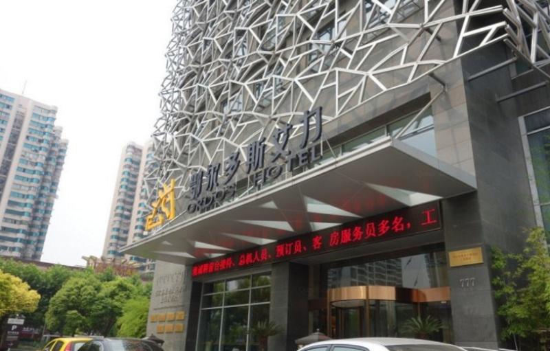上海鄂尔多斯艾力酒店
