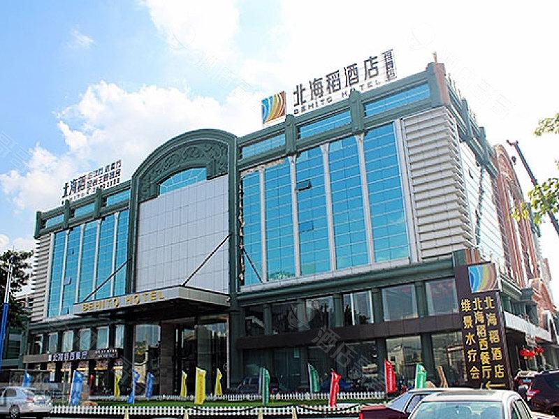 北海稻风尚酒店(广州维景店) 会议场地