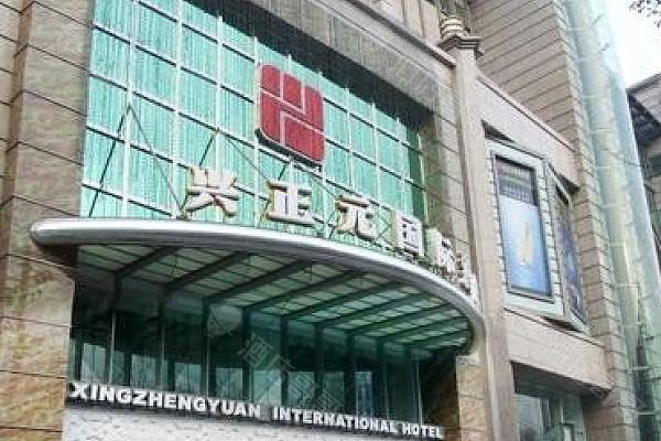 西安兴正元国际酒店会议场地