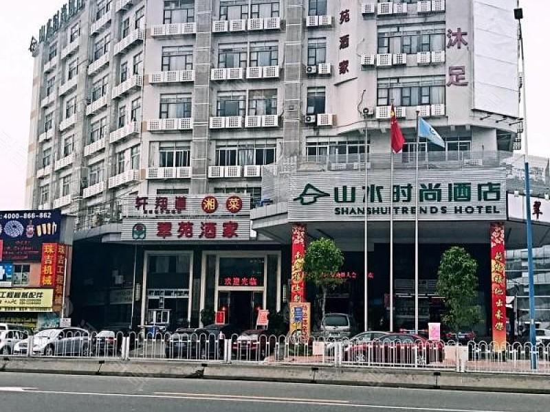 山水时尚酒店(广州)珠村店会议场地