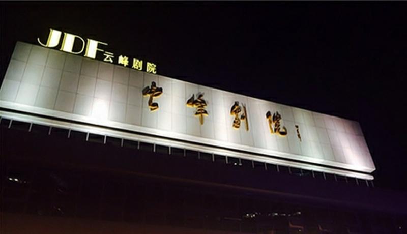 上海JDF云峰剧院
