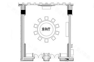 意和厅平面图