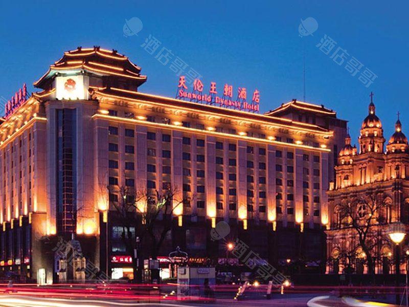 北京天伦王朝酒店会议场地