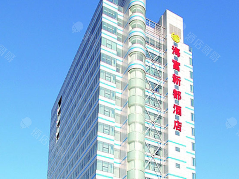 天津海富新都酒店会议场地