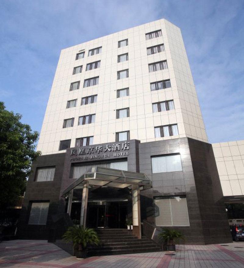 南京凤凰京华大酒店