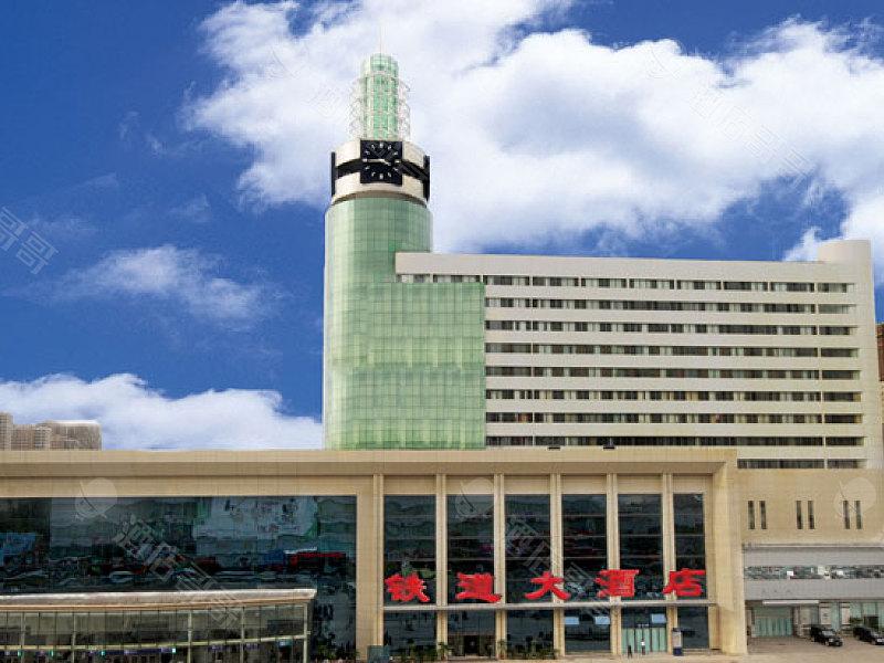 济南铁道大酒店会议场地