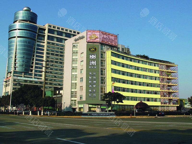 上海丽洲休闲俱乐部度假村会议场地