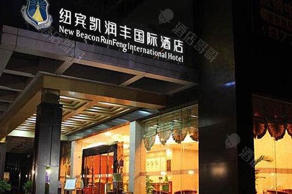 武汉润丰大酒店会议场地