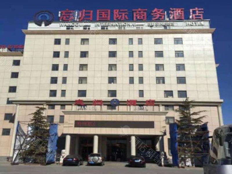 北京忘归国际商务酒店会议场地