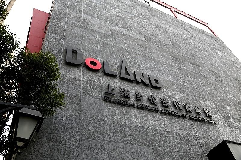 上海Uart艺术空间