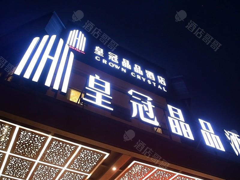 皇冠晶品酒店(上海虹桥枢纽国展中心店)会议场地