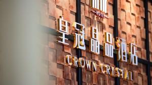 皇冠晶品酒店(上海虹桥枢纽国展中心店)会议场地-