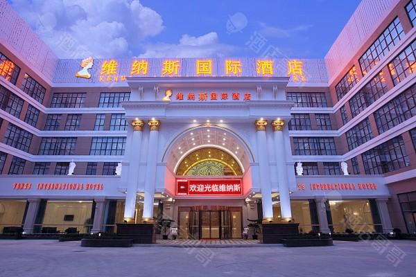 上海维纳斯国际酒店(度假区申江南路店)会议场地