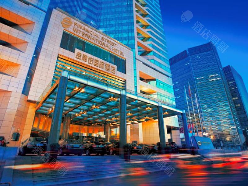 北京金融街国际酒店(原北京金融街洲际酒店)会议场地