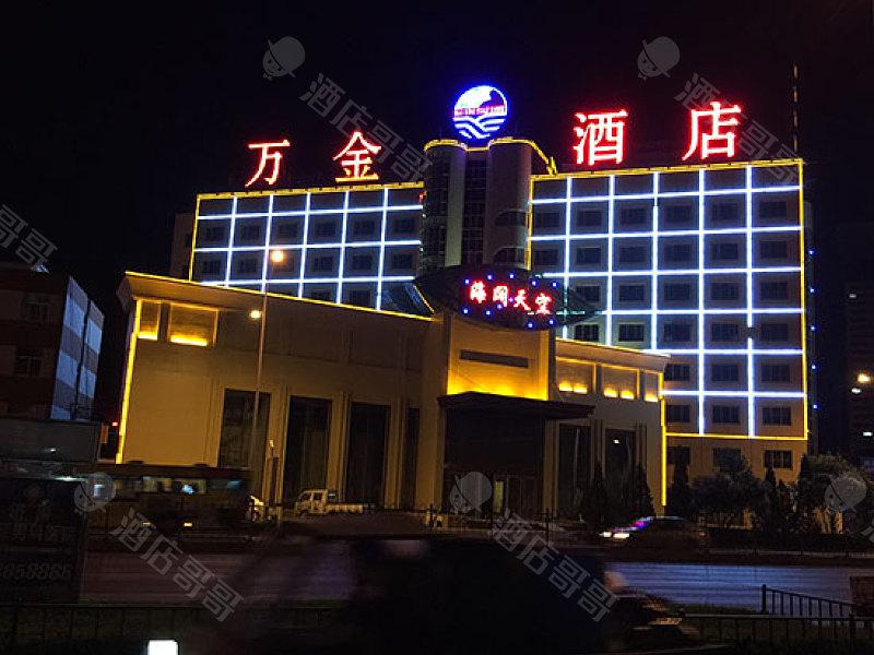 济南万金酒店会议场地