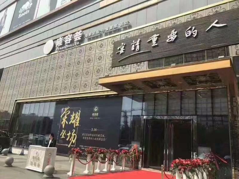 成都雍容荟美食馆