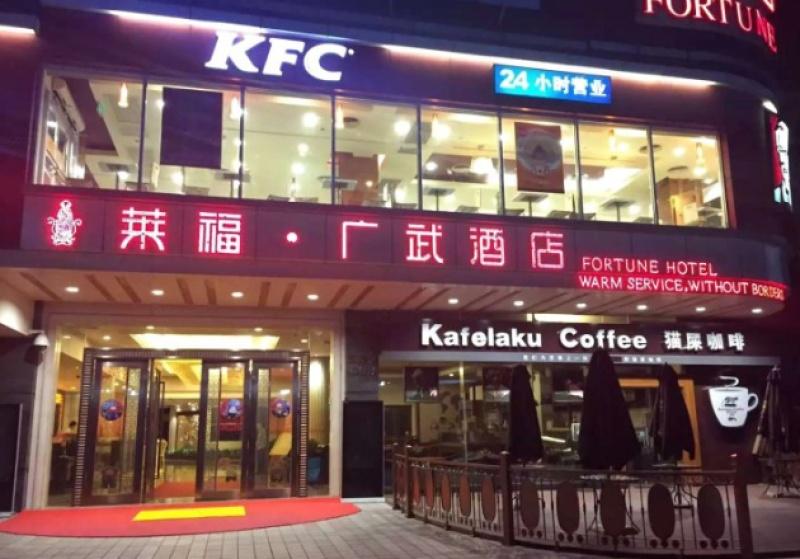 广州莱福广武酒店