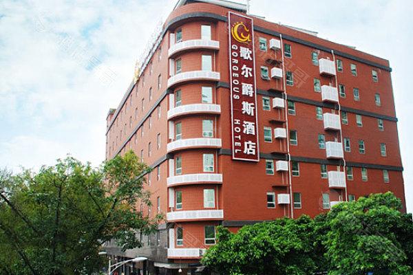 广州歌尔爵斯酒店会议场地