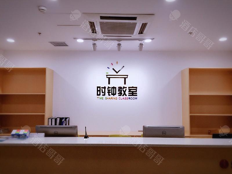 时钟教室(上海静安临汾中心)明升m88备用网址m88备用网址