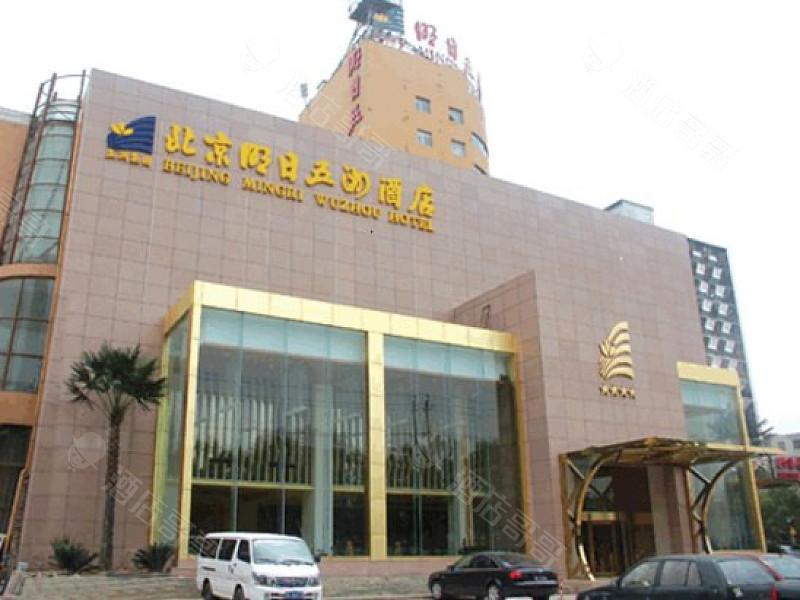 北京明日五洲酒店会议场地