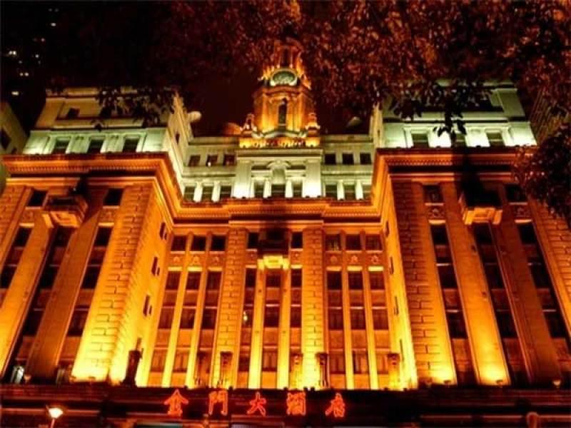 上海金门大酒店