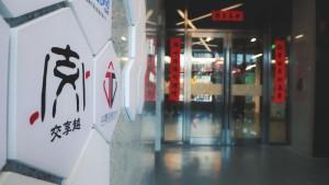 上海交享越·未来领地会议场地-