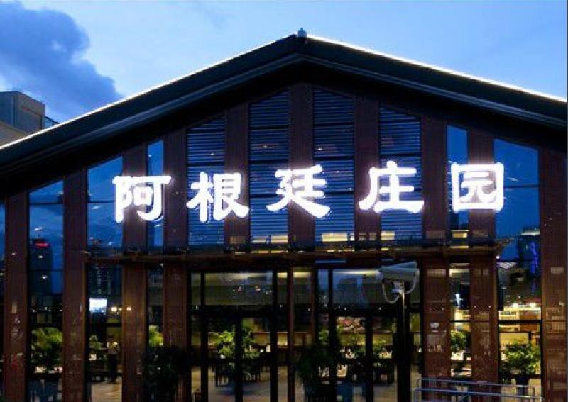 上海阿根廷庄园