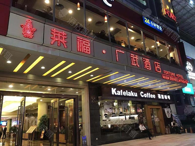 广州莱福广武酒店会议场地