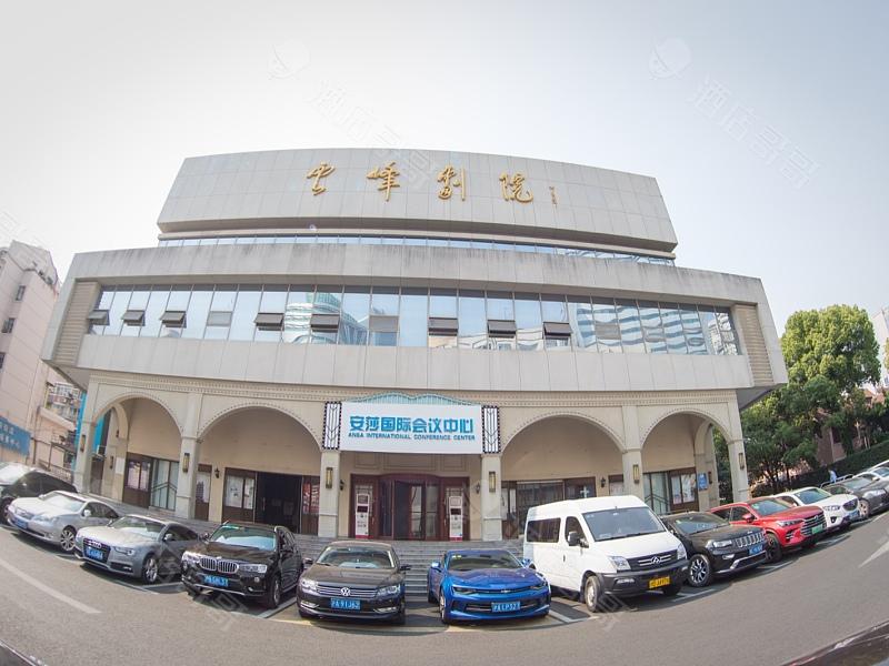 云峰剧院(上海安莎国际会议中心)会议场地