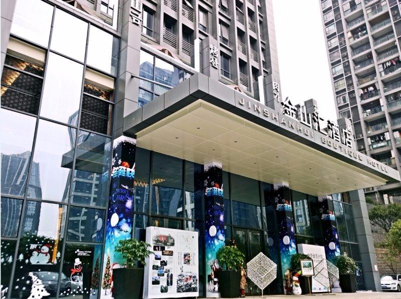 重庆金山汇酒店