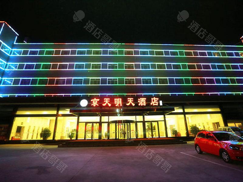 北京京天明天酒店肖村店会议场地