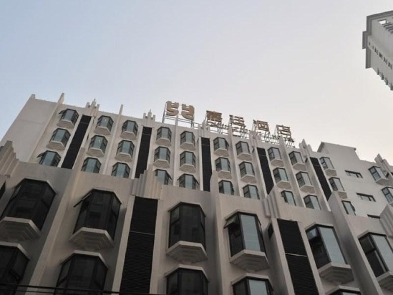 上海广场嘉廷酒店