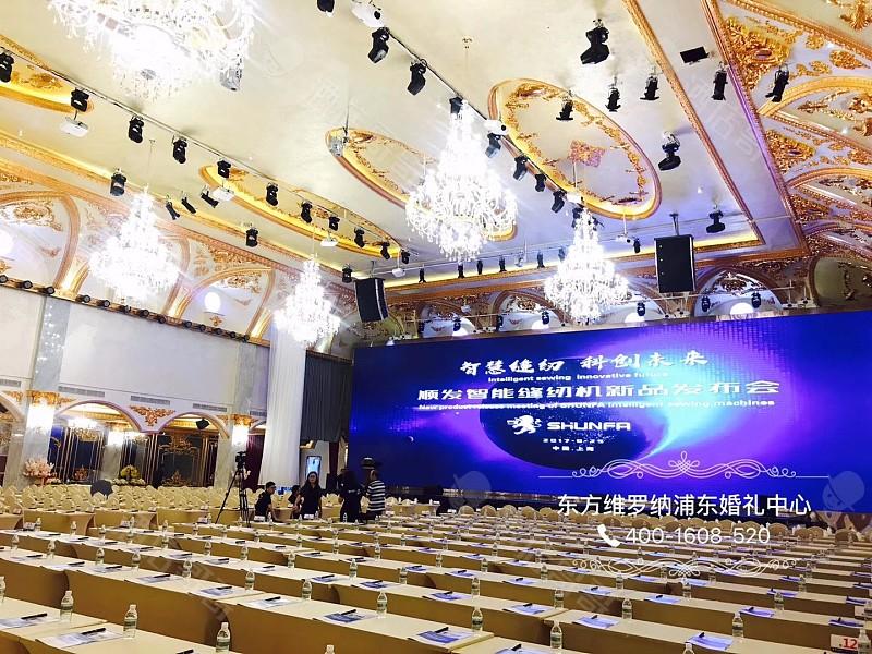 上海东方维罗纳浦东宴会中心会议场地