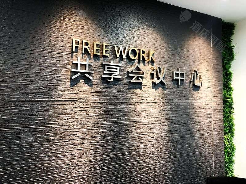 上海FREE WORK共享明升m88备用网址中心明升m88备用网址m88备用网址