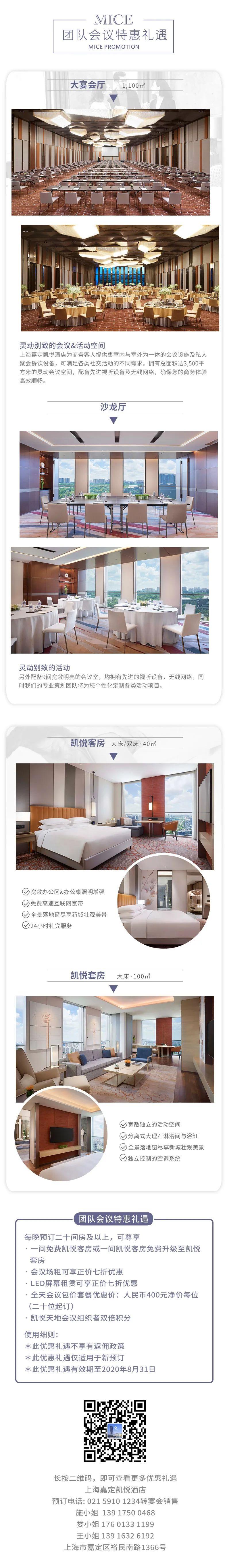 上海嘉定凯悦酒店团队会议特惠礼遇