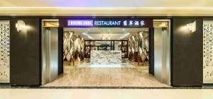 上海翡翠梦乐园会议场地-南京路店