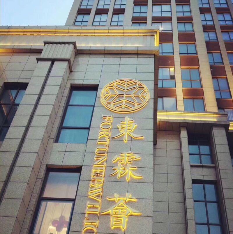 上海东霖荟酒店