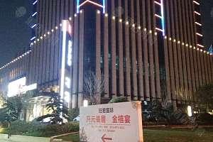 金禧宴大酒店