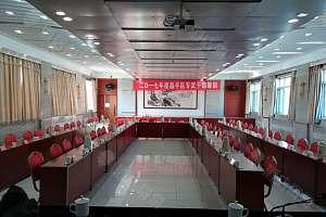 第十一会议室