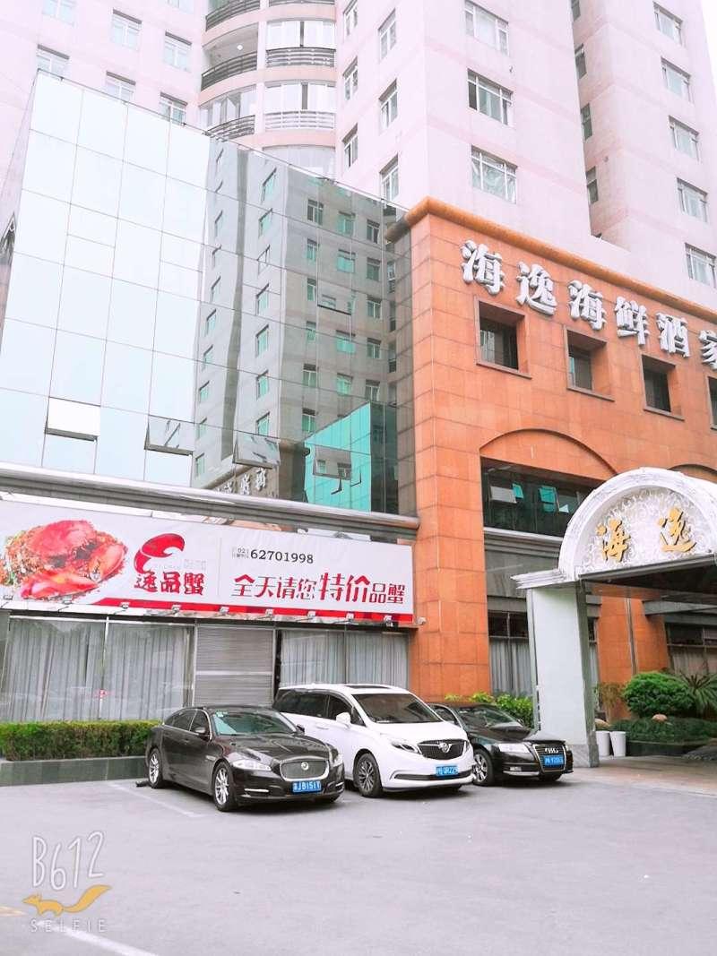 上海海逸海鲜酒店