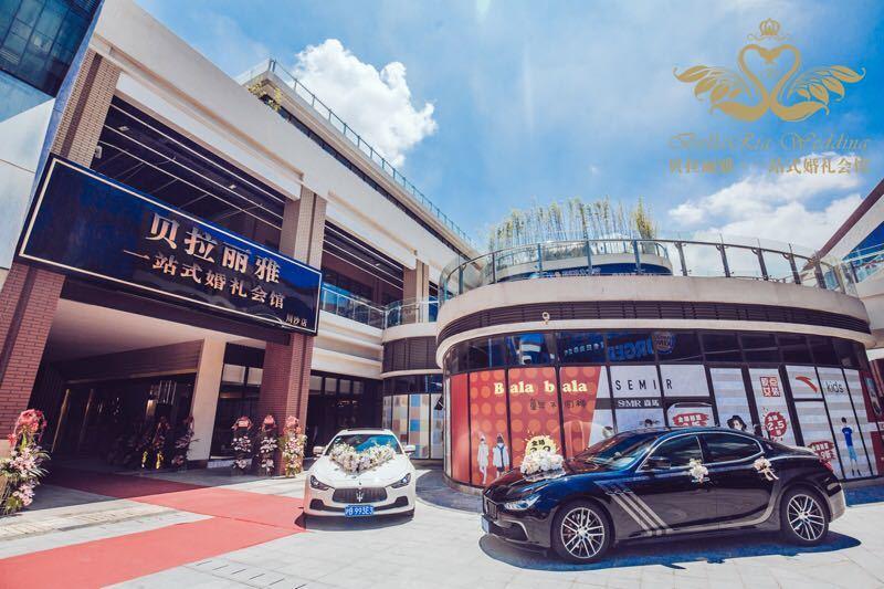 上海贝拉丽雅一站式婚礼会馆